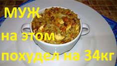 Diet Recipes, Vegetarian Recipes, Healthy Recipes, Sore Throat Tea, Lose Arm Fat, Russian Recipes, Paleo Diet, Side Dishes, Food And Drink