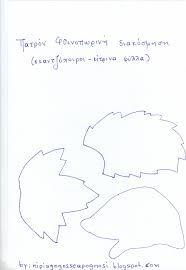 Αποτέλεσμα εικόνας για φθινοπωρινος στολισμος νηπιαγωγειου με πατρον