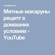 Мятные макаруны рецепт в домашних условиях - YouTube