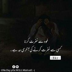 Feelings Words, Quotes Deep Feelings, Poetry Feelings, Good Thoughts Quotes, Urdu Thoughts, Image Poetry, Love Poetry Images, Love Romantic Poetry, Funny Quotes In Urdu