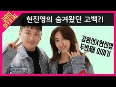 [김완선X현진영] 청자켓 입고 찍은 브이로그~ 현진영의 숨겨온 이야기 대방출!