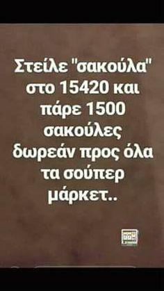 Τα YOLO της Κυριακής   Athens Voice Funny Shit, Funny Memes, Jokes, Lidl, Funny Photos, Wise Words, Greek, Humor, Funny Things