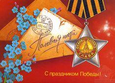 Открытка с Днем Победы, С праздником Победы. Полевая почта, Хмелев В., 1988 г.