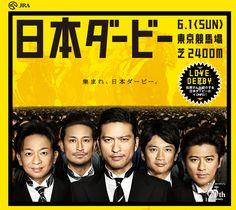 TVCM-CUT: JRA(日本中央競馬会)「JRA60周年記念「LOVE,HOLIDAY.」」 「Love Holiday TOKIO登場」篇