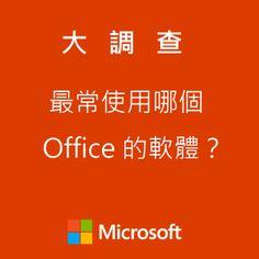 小編最常使用 Power Point 唷! Office 2013 中新增了超酷炫的切換模式 讓小編的簡報更精采囉!粉絲們也快去試試看吧!