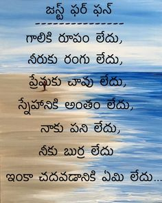 Love Quotes in Telugu, Love Quotes in Telugu with images- Love doesn't require any language to express, love is like air for breath read Love Quotes In Telugu, Telugu Inspirational Quotes, Motivational Quotes For Life, Some Love Quotes, Best Love Quotes, Jokes Quotes, Funny Quotes, Qoutes, Happy New Month Quotes