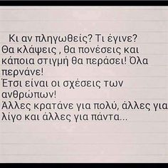 . Greece Quotes, Positive Thoughts, Love Quotes, Wisdom, Positivity, Feelings, Words, Instagram Posts, Life