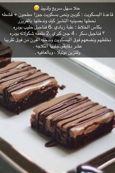 320ea5086 Libyan Food, Sweet Recipes, Cake Recipes, Dessert Recipes, Biscuits,  Eastern Cuisine