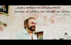 YOU MUST CRY ALOT MORE,UNTIL YOU TEACH THE WORLD HOW TO LAUGH. GIANNIS RITSOS