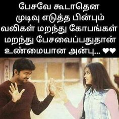 Love u to the core meaning in tamil
