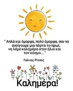 Good Morning Good Night, Good Morning Wishes, Unique Quotes, Night Pictures, Greek Quotes, Beautiful Images, Kai, Instagram, Good Morning