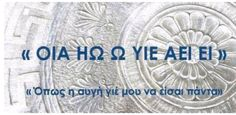 Ancient Greek phrase composed only by vowels! Greek Language, The Son Of Man, Greek Words, Greek Quotes, Some Quotes, Funny Photos, Life Lessons, Wise Words, Wisdom