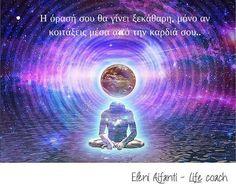 Κοίταξε μέσα από την καρδιά σου.. #elena_aifanti #life #coaching
