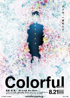 Colorful (2010) - Google Search