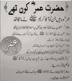 Islamic Quotes Wallpaper, Islamic Love Quotes, Islamic Inspirational Quotes, Muslim Quotes, Hazrat Ali Sayings, Imam Ali Quotes, Quran Quotes, Islamic Knowledge In Urdu, Islamic Teachings