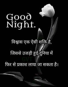 Good Morning Krishna, Good Night, Movie Posters, Nighty Night, Film Poster, Good Night Wishes, Billboard, Film Posters