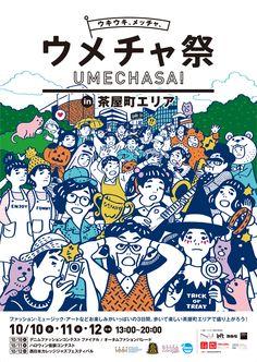 Japan Graphic Design, Japan Design, Graphic Design Posters, Graphic Design Illustration, Graphic Design Inspiration, Illustration Art, Dm Poster, Japanese Poster, Tumblr