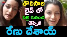 Renu Desai Responds On Engagement and Marriage News Website, South Indian Actress, Indian Actresses, Marriage, Engagement, Facebook, Live, Valentines Day Weddings, Engagements