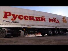 Компания Русский мед. Производство и технологии крем-мед. - YouTube