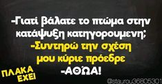 Funny Greek Quotes, Funny Quotes, Stupid Funny Memes, Funny Shit, Funny Stuff, English Quotes, Sarcasm, Lol, Jokes