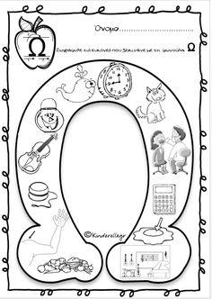 Η αναβαθμισμένη Kinderela στην κατηγορία με τα φύλλα εργασίας εγκαινιάζει νέο εκπαιδευτικό υλικό που μπορεί να χρησιμοποιηθεί και στις πρώτες τάξεις του δημοτικού. Στο άρθρο αυτό θα βρείτε 12 φύλλα εργασίας με τα γράμματα του αλφάβητου Ν εως Ω, όπου τα παιδιά μπορούν να εξασκηθούν σε κάθε