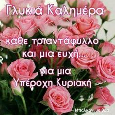 Good Morning Images, Good Morning Quotes, Greek Quotes, Best Friend Quotes, Happy Day, Good Night, Beautiful Flowers, Diy And Crafts, Rose