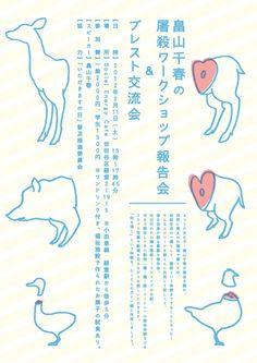 Japanese Event Flyer: Slaughtering Workshop.Chiharu Hatakeyama. 2012. via Gurafiku.