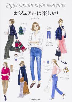 ダ・ヴィンチニュースで『カジュアルは楽しい!』(あわの さえこ/KADOKAWA)のあらすじ・レビュー・感想・発売日・ランキングなど最新情報をチェック!コーディネート,ファッション,プチプラ,ライフスタイル,洋服,着まわし