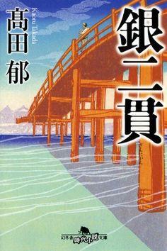 『銀二貫 (幻冬舎時代小説文庫)』|寒天て宝ね。