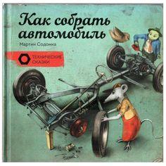 Ой, такая чудесная техническая книжка у нас появилась на день рождения сына!    «Как собрать автомобиль» Мартина Содомка издательства @mifdetstvo.  http://www.labirint.ru/books/500662/?p=21234  Это техническая сказка! Сказка о том, как собрать автомобиль. У нас много книг о том, как что устроено. И папа у нас умеет собирать автомобили и мотоциклы из ничего.  Но почему-то именно эта книжка как раз и пришлась по душе и по-настоящему заинтересовала моего мальчика. Наверное, потому что в отличие…