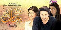 Chupkay Say Bahaar Ajaye Episode 15