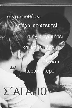 Poems, Greek, Love, Quotes, Movie Posters, Amor, Quotations, Poetry, Film Poster