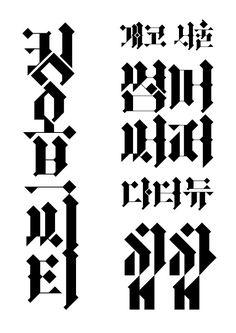 Name Card Design, Word Design, Text Design, Graphic Design Letters, Lettering Design, Graphic Design Inspiration, Poster Layout, Typography Poster, Korean Fonts