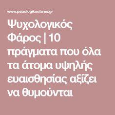 Ψυχολογικός Φάρος   10 πράγματα που όλα τα άτομα υψηλής ευαισθησίας αξίζει να θυμούνται Psychology, Psicologia, Psych
