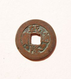 """17a.   The obverse side of a rare thick Qian Long Tong Bao (乾隆通寶) red copper 10 cash coin, cast by the """"Aksu"""" (阿克蘇) Mint (新疆寶阿克蘇局), located in Xinjiang (新疆) Province, during the reign of Emperor Qianlong (AD 1735-1795).   25mm in size; 4 grams in weight."""