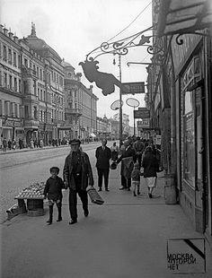 Тверская улица, 1920-е гг.