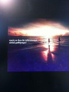 Ανεκπλήρωτος έρωτας Greek Quotes, Say Something, English Quotes, The Past, Mindfulness, Facts, Thoughts, Sayings, Lyrics