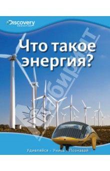 Что такое энергия? обложка книги