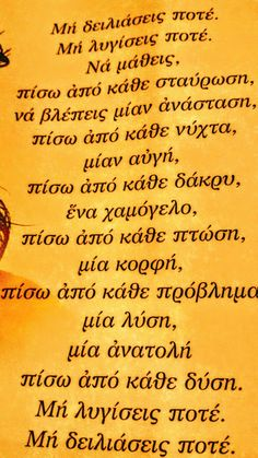 Greek Quotes, Christian Faith, Life Images, Just Me, Psychology, Sheet Music, Clever, Wisdom, Psicologia