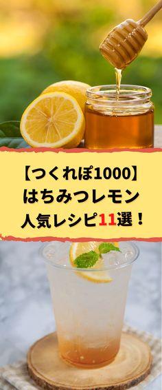 今回は、「はちみつレモン」の人気レシピ11個をクックパッド【つくれぽ1000以上】などから厳選!「はちみつレモン」のクックパッド1位の絶品料理〜簡単に美味しく作れる料理まで、人気レシピ集を紹介します!美容と健康のためにも、自分好みのレシピを探してみましょう。 #つくれぽ10000 #つくれぽ1000 #つくれぽ100 #つくれぽ #はちみつレモン #はちみつレモンつくれぽ #はちみつレモンレシピ #はちみつレモンレシピ人気 #クックパッド