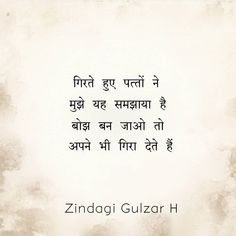 Shyari Quotes, Motivational Picture Quotes, Hindi Quotes Images, Hurt Quotes, Strong Quotes, Mood Off Quotes, Mixed Feelings Quotes, Good Thoughts Quotes, Life Lesson Quotes