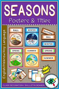 The colorful seasons' posters were designed for visual illustration, class decoration, bulletin boards and activities. The posters' titles were designed in English and Hebrew but can be edit with templates for any language! - Education and lifestyle Science Fair Projects, Science Experiments Kids, Science For Kids, Science Activities, Science Fun, Earth Science, Visual Learning, Kids Learning, Seasons Posters