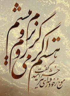 ﻫﺴﺘﻢ ﺍﮔﺮ ﻣﯿﺮﻭﻡ ، ﮔﺮ ﻧﺮﻭﻡ ﻧﯿﺴﺘﻢ Calligraphy Tattoo, Persian Calligraphy, Islamic Art Calligraphy, Learn Persian, Persian Poetry, Iranian Art, Text On Photo, Lion Tattoo, Street Art
