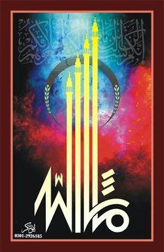 Arabic calligraphy *Ma Sha Allah*