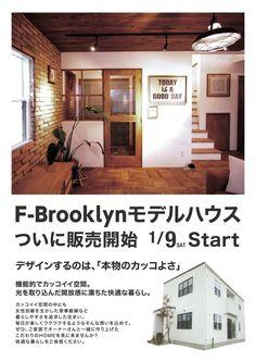 2016年1月9日・10日・11日 水戸市見川町期間限定モデルハウス『F-Brooklynの家』完成現地販売会 開催します!! エフリッジホームのイベント