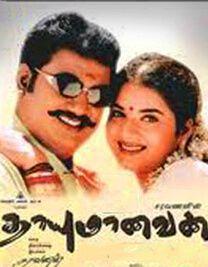 Thayumanavan Release Date on HeroTalkies - 30th Oct, 2011 Genre - Family, Drama Actors - Prema, Saravanan