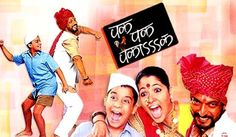 Watch Pak Pak Pakaak a #Marathi #movie about a small #naughty boy and a supposedly #ghost living in a forest.
