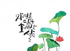 매킨토시동호회 토마토맥입니다. 디자인, 맥관련 다양한 정보와 컨텐츠를 만나보세요. Korean Writing, Stickers, Handmade, Calligraphy, Painting, Fictional Characters, Hand Made, Lettering, Painting Art
