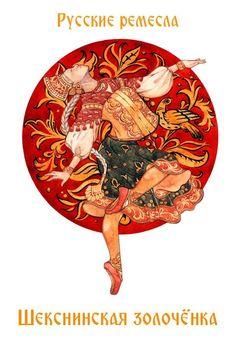 Просмотреть иллюстрациюЛосенко Мила - - Шекснинская золоченка -. Акварель+линер+обработка в PS