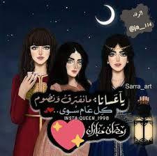 Resultat De Recherche D Images Pour رمضان كريم مع صديقاتي Sarra Art Prell Movie Posters
